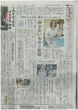 中日新聞2011.5.09.
